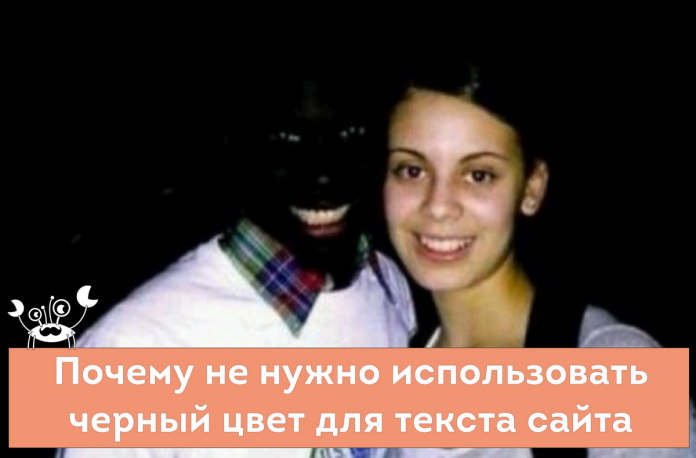 Почему черный лучше не использовать для текста сайта